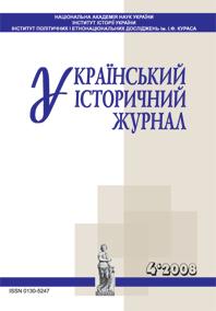 Український історичний журнал
