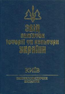 Звід пам'яток історії та культури. Київ