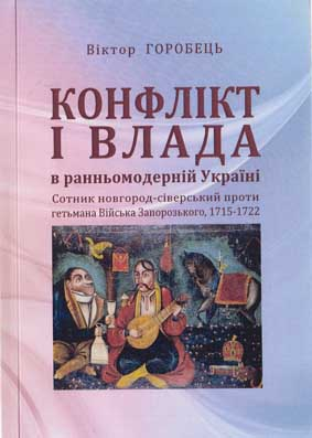 http://history.org.ua/LiberUA/978-966-02-7834-9/978-966-02-7834-9.jpg