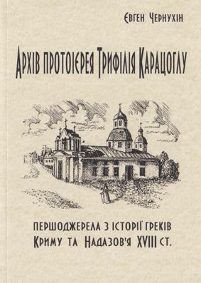 http://history.org.ua/LiberUA/978-966-02-8021-2/978-966-02-8021-2.jpg