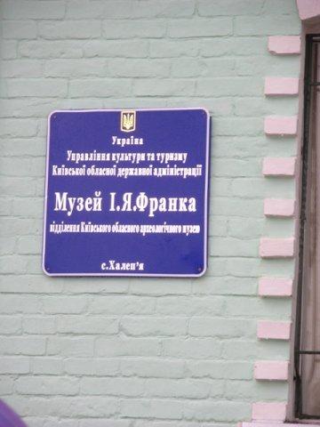 Літературний музей Івана Ф?...
