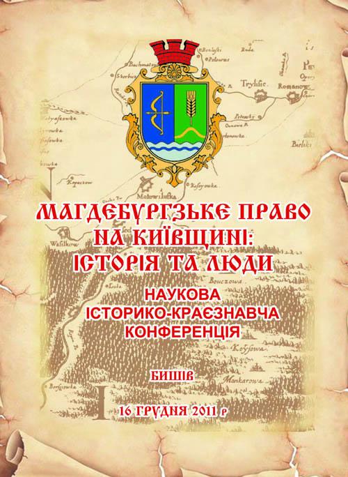 Магдебурзьке право на Київ?...