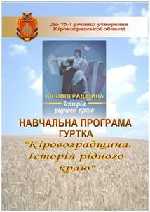 На Кіровоградщині з 1 верес?...