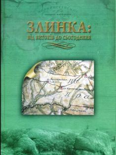 Презентація книги О. В. Голо...