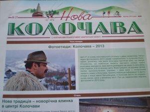 Газета «Нова Колочава» № 27:...