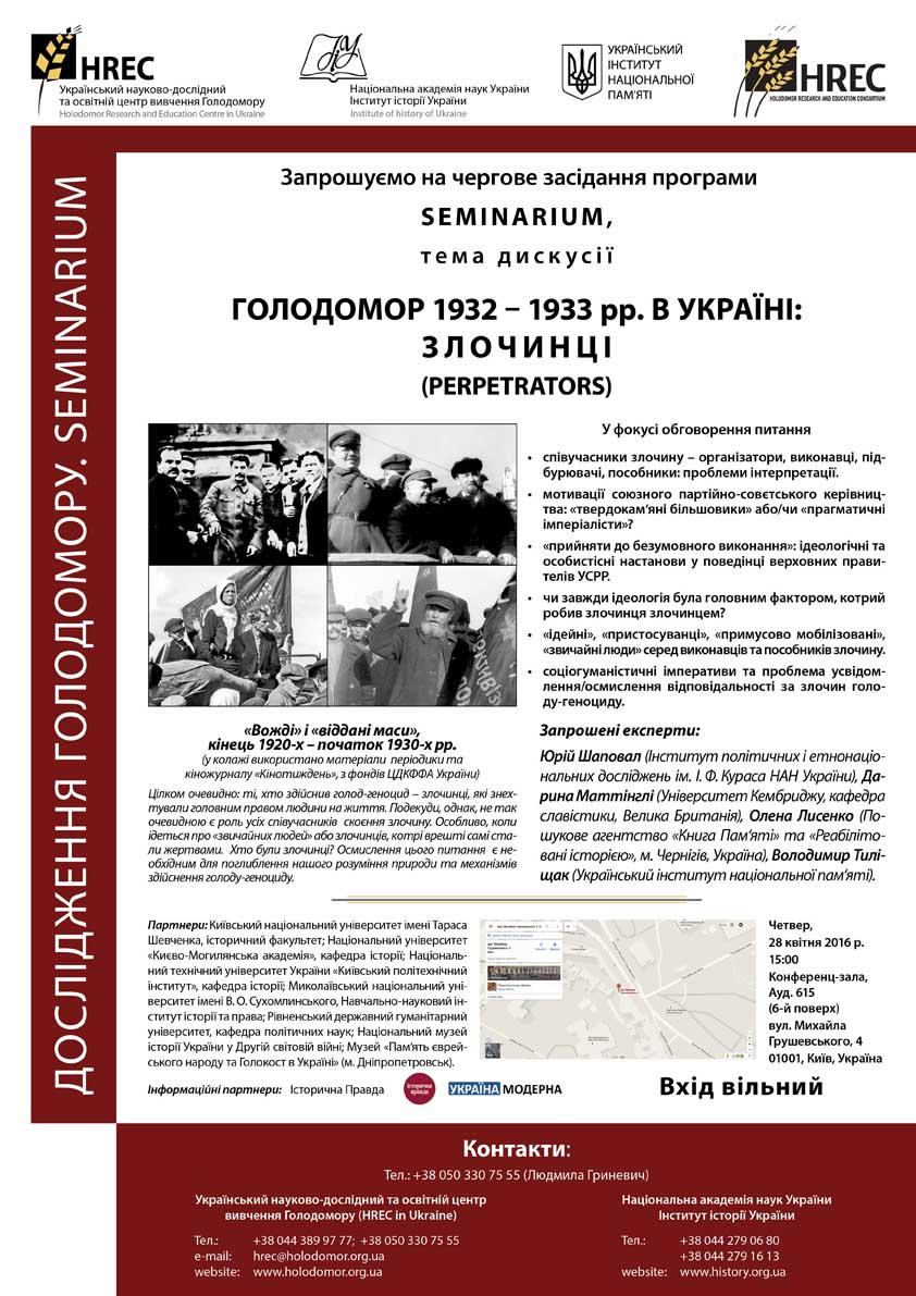 Seminarium%2028_04_16_%20.jpg